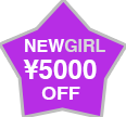 New Girl ¥5,000OFF