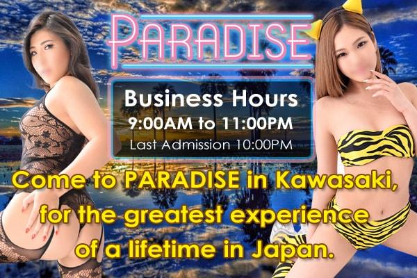 Japanese Soapland Paradise